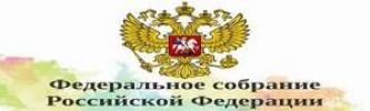 Сайт Думы РФ.JPG
