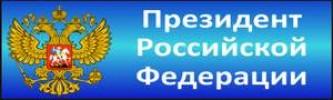 Сайт президента РФ.JPG