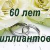 60-лет свадьбы.jpg
